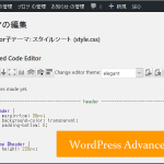 WordPressテーマ編集の効率アップ「Advanced Code Editor」