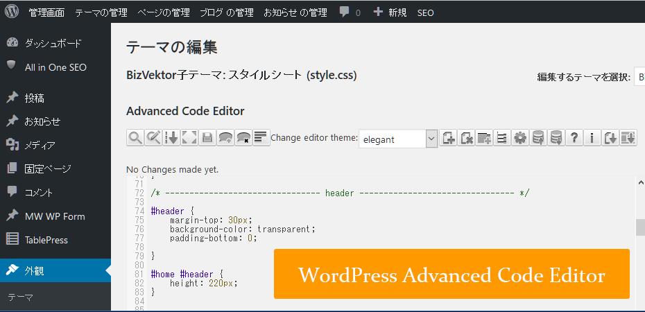 WordPressテーマ編集の効率アップ プラグイン 「Advanced Code Editor」