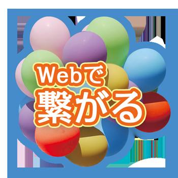 WEBで繋がる