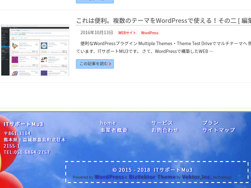 Powered by WordPressの非表示前