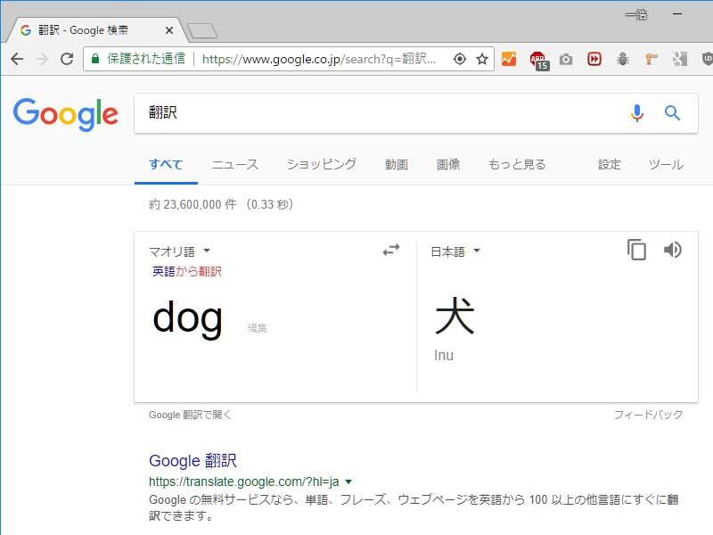 Google翻訳 犬