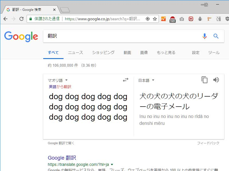 Google翻訳 犬の犬の犬の犬の読者の電子メール