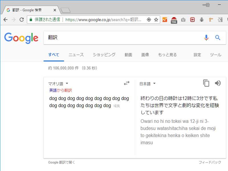Google翻訳 終わりの日の時計は12時に3分です私たちは世界で文字と劇的な変化を経験しています