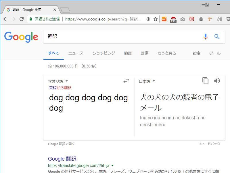 Google翻訳 犬の犬の犬の読者の電子メール