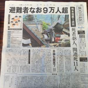 地震から1週間後の熊日新聞