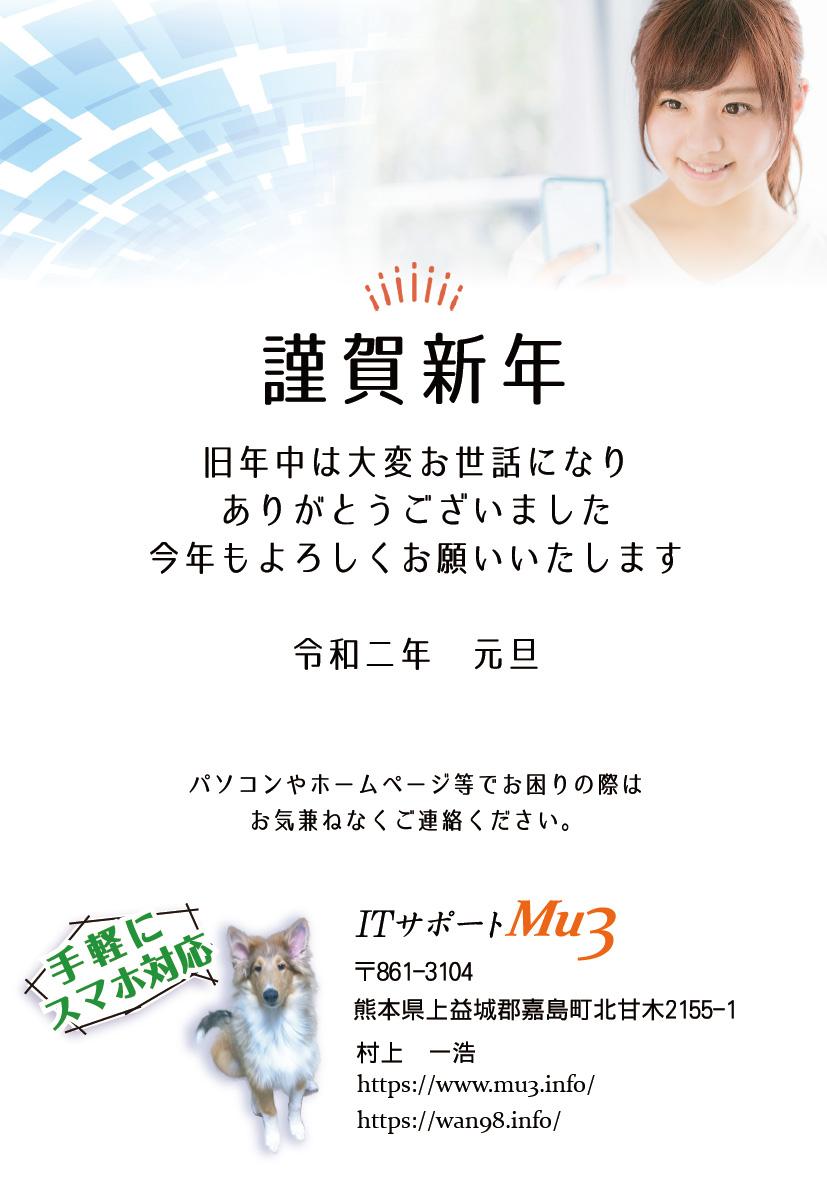 明けましておめでとうございます。熊本でWEBサイトを制作しています。ITサポートMu3です