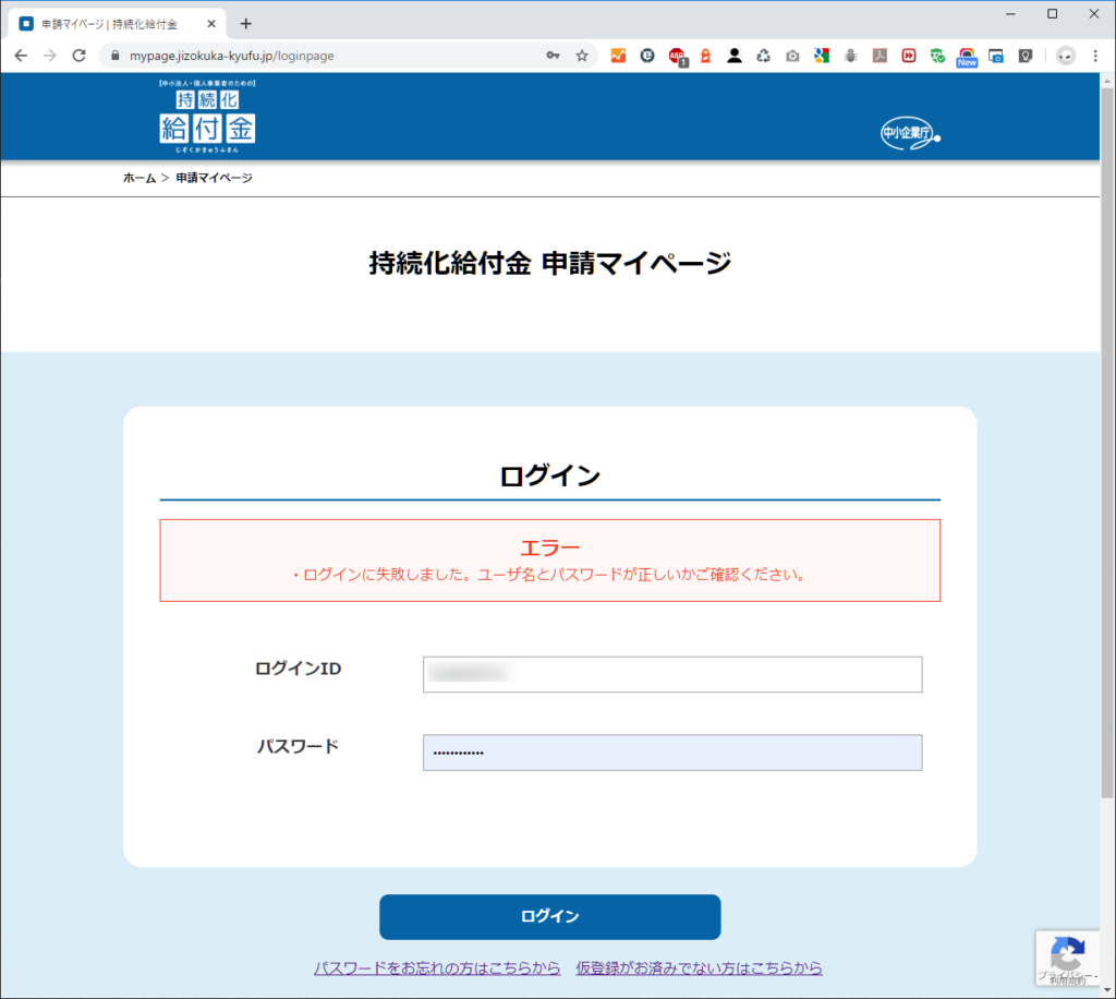 エラー ログインに失敗しました。ユーザ名とパスワードが正しいかご確認ください。の顛末です。